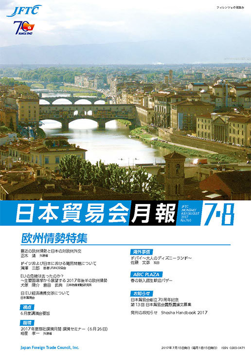 今月の日本貿易会月報の表紙