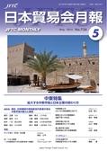 日本貿易会月報 5月号 May 2015 No.736