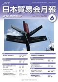 日本貿易会月報6月 June 2015 No.737