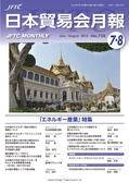 日本貿易会月報7・8月 July・August 2015 No.738