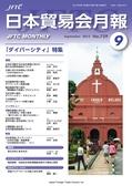 日本貿易会月報9月 September 2015 No.739