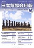 日本貿易会月報10月 October 2015 No.740