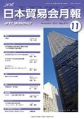 日本貿易会月報11月 November 2015 No.741