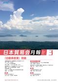 日本貿易会月報3月March 2016 No.745