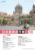日本貿易会月報7・8月July/August 2016 No.749