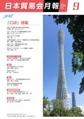 日本貿易会月報9月 September 2016 No.750